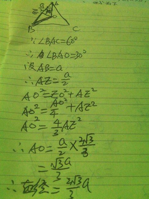 等边三角形计算方法