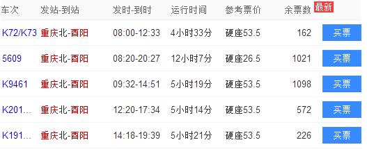 坐高铁到重庆旅游