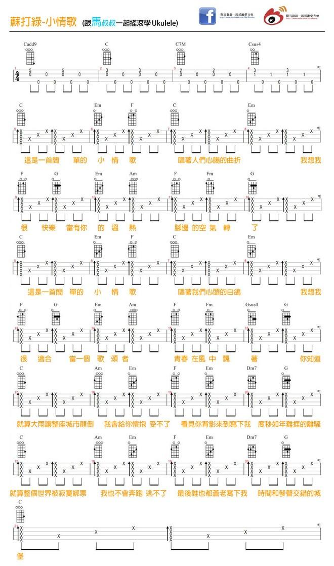 马叔叔ukulele教学视频上的谱在哪里能找到?图片