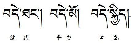 藏语身体健康