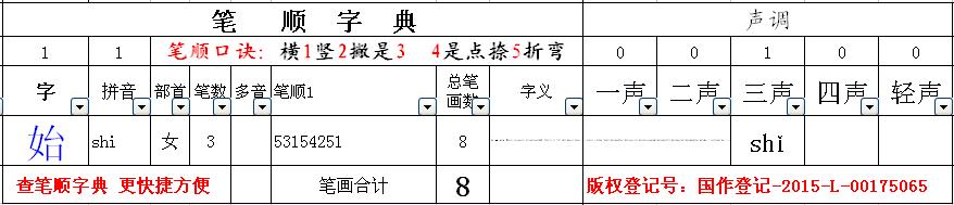 萱字的田字格书写格式