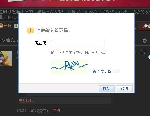 发说说人的QQ qq说说怎么发蓝色字体 发说说网红的qq