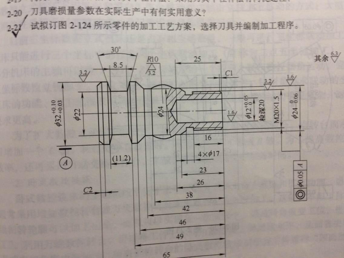 数控车床编程实例 数控车床编程入门 数控车床编程 .图片