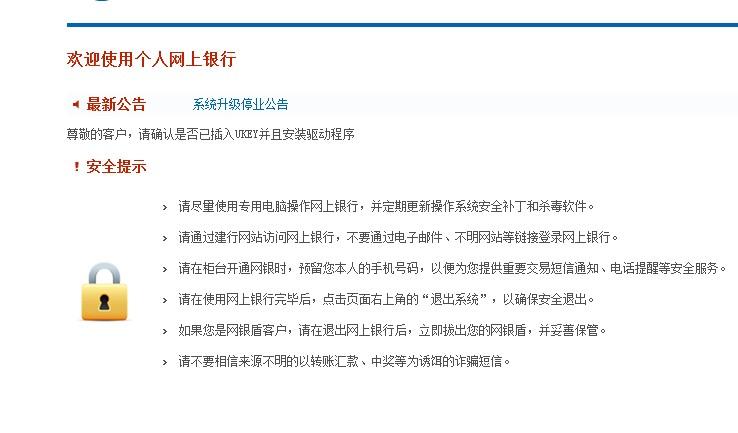 网站使用 分享到:  2013-02-24 02:57 提问者采纳 是建行在系统维护