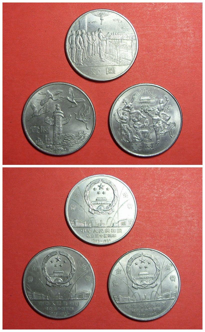 一元菊花硬币