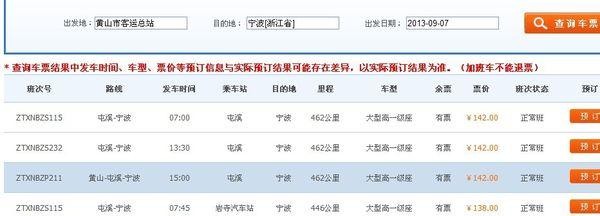 黄山景区怎么去宁波