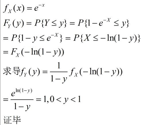x~u(0,6),y~exp(1)