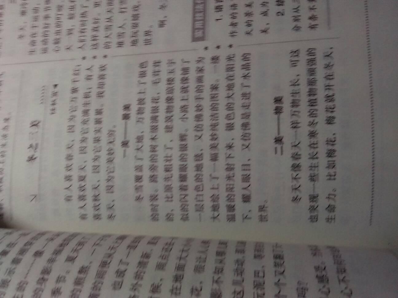 关于春节的高中500字作文考幼师文凭图片
