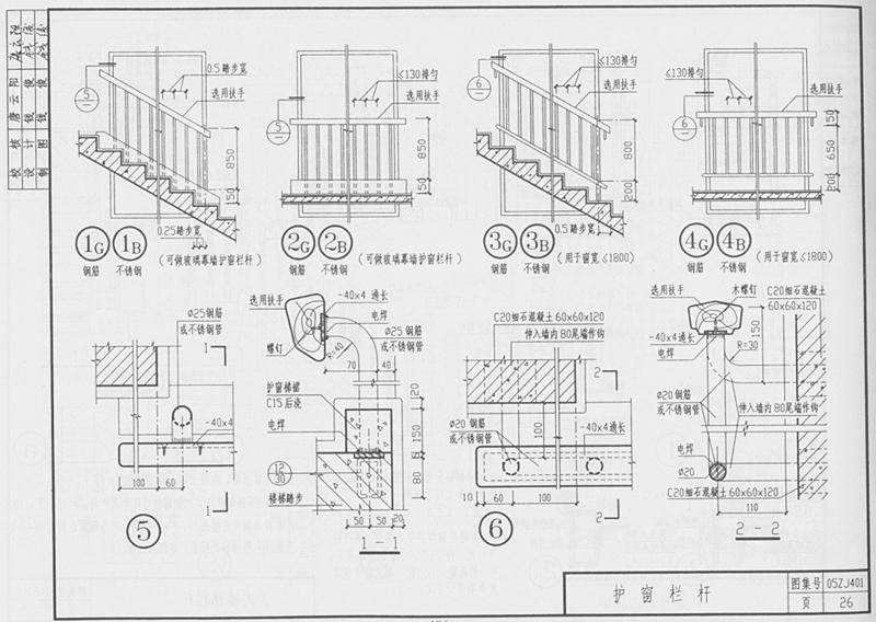 05zj401扶手2b-26选用的图集是es情趣用品德国图片