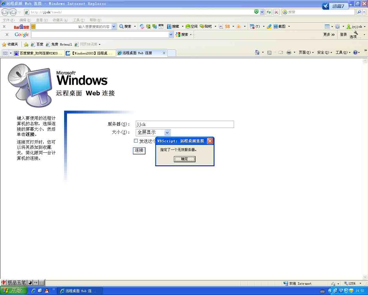 如何连接win2003web远程桌面 如何指定服务器图片