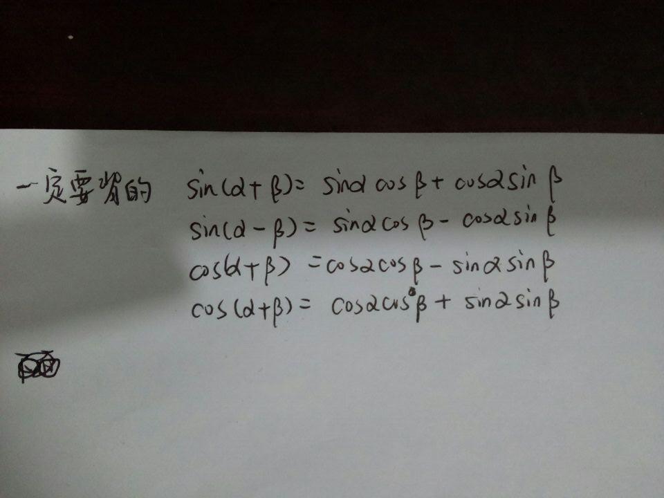 余弦角的和差公式证明