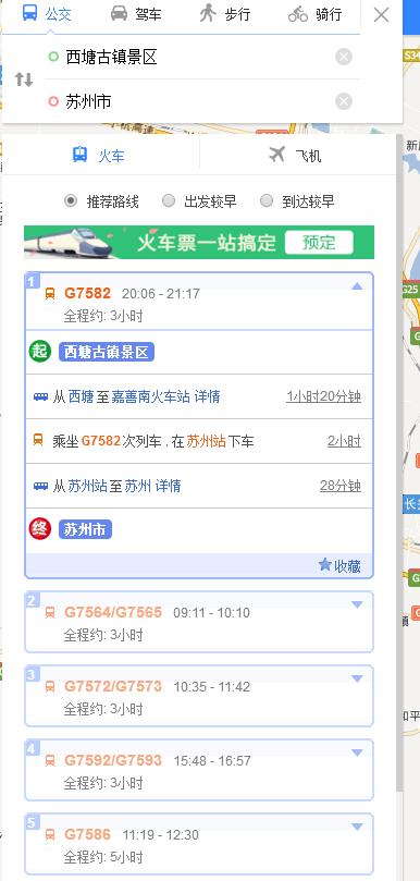 苏州到西塘古镇