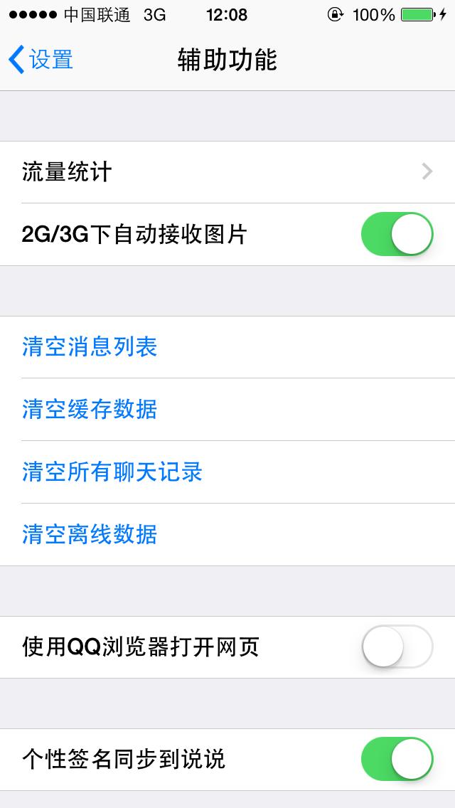 手机qq显示苹果6在线
