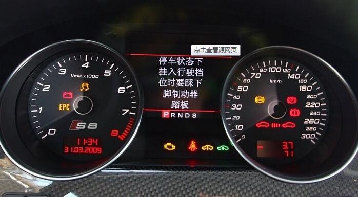 汽车仪表盘图标大全 汽车仪表盘故障灯图解 汽车故障灯标志图解 汽车高清图片