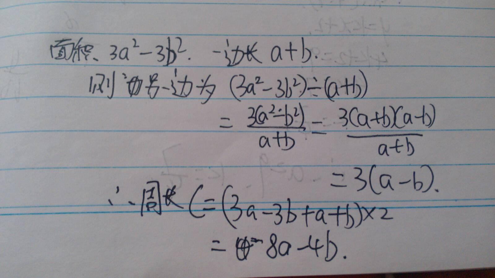 八年级数学上册 八年级数学上册人教版 八年级上册数学课高清图片