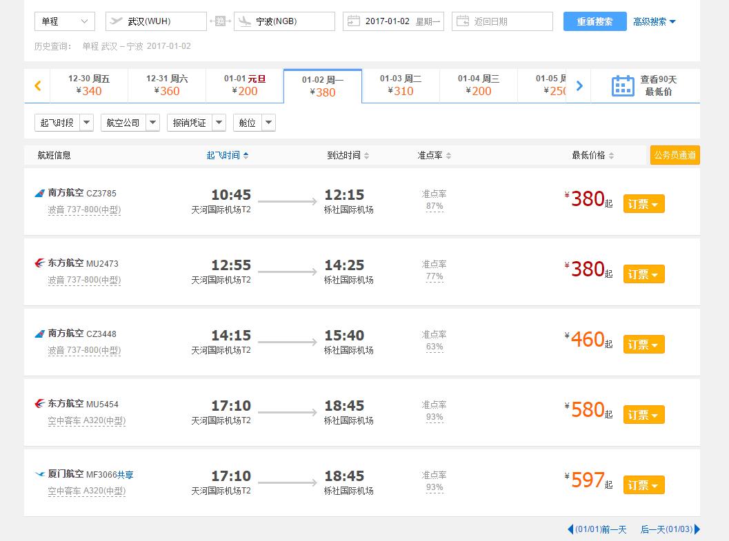 武汉到宁波飞机