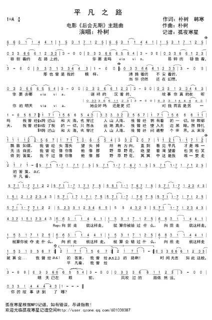 平凡之路简谱数字【相关词_ 平凡之路钢琴数字简谱】图片