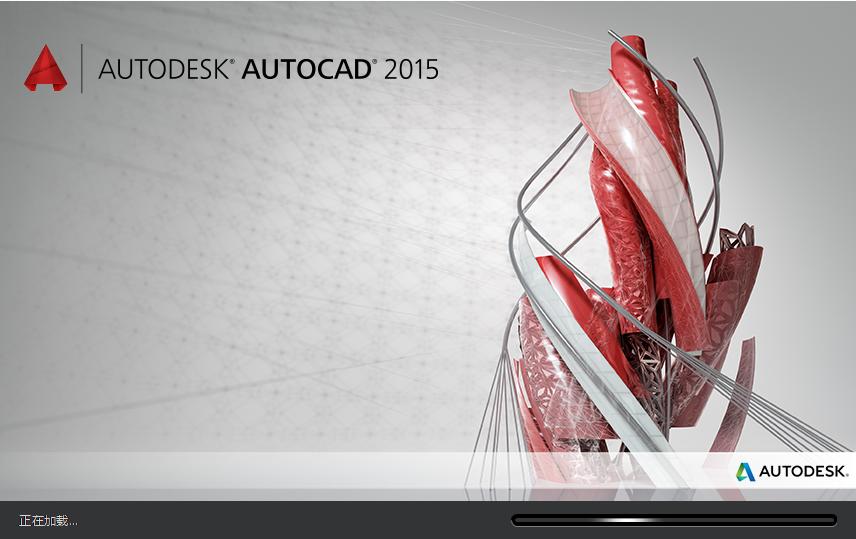 Autodesk AutoCAD for Mac 2015 破解版 - Mac上强大二维和三维CAD设计绘图软件