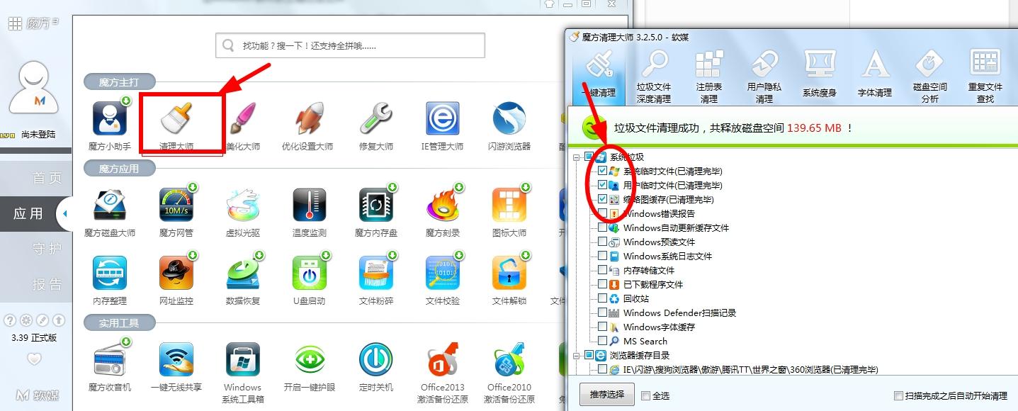 win7电脑桌面图标不能恢复原始图标图片
