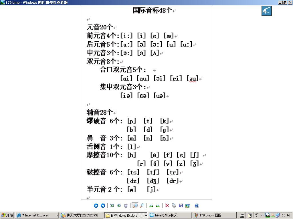 html 国际音标表下载(会发音的) 另外我有word文档格式的图片