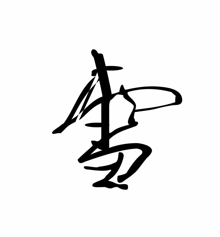 威客gayin提交的纹身字体设图片