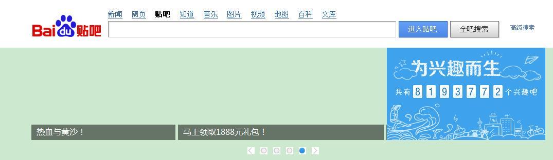 3 2014-01-27 百度搜索公司网站,搜索结果显示不全怎么办?图片