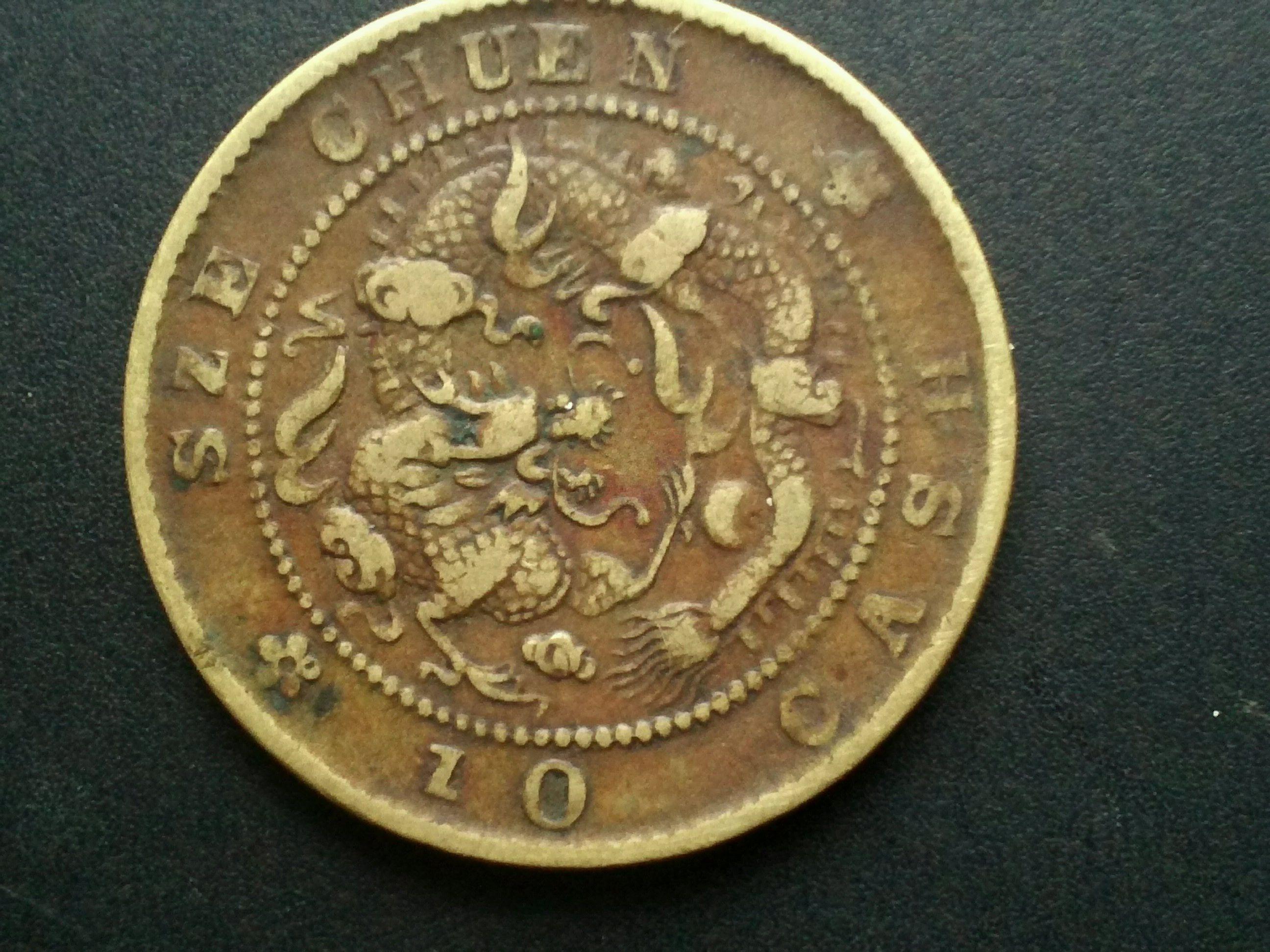 帮我看看这个大清铜币值钱吗 高清图片