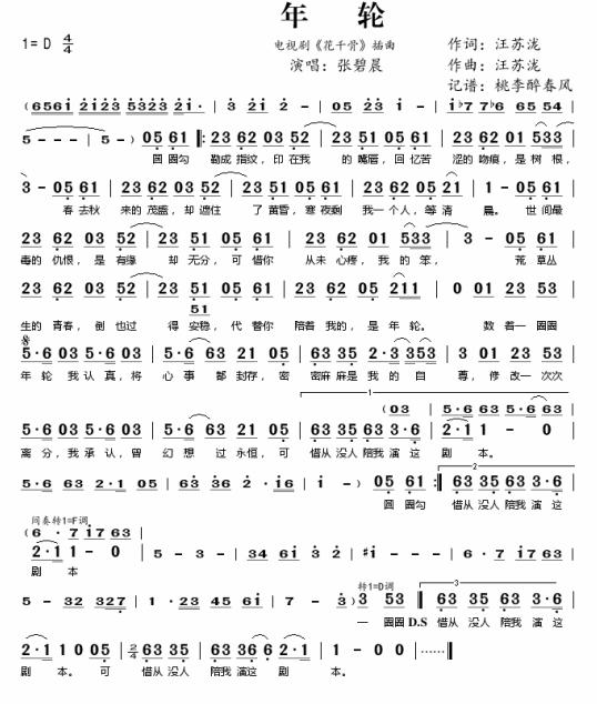 花千骨年轮古筝曲谱子图片
