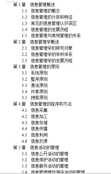 急求高手~~~wps中word目录排版问题.在更改章节序号时图片