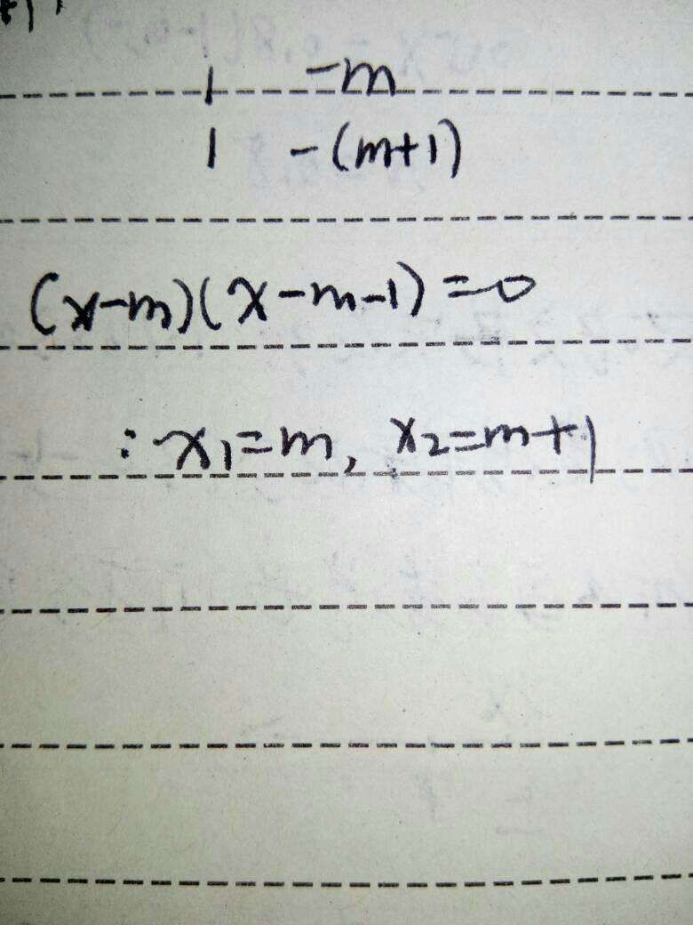 数学用公式法解下列方程,要过程图片