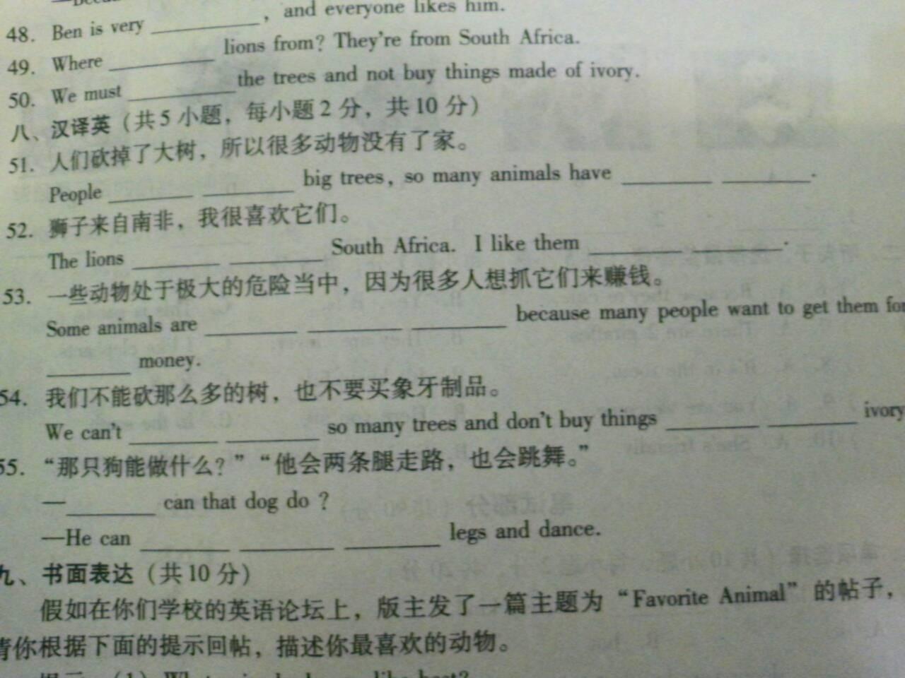 英语翻译题图片