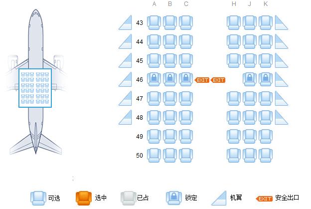 南航空客321,哪个座位比较好?图片