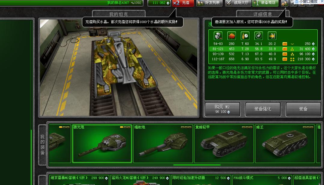 3d坦克网页游戏怎么玩?_百度知道