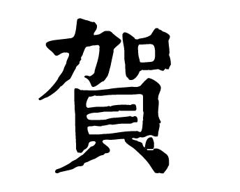 宋字的繁体字