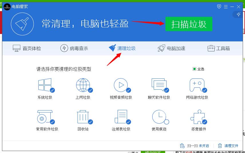 这个管家浏览器小米,你用腾讯垃圾电脑清理缓存就.水印note3手机就是相机图片