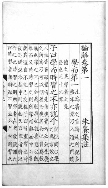 论语句集及翻译
