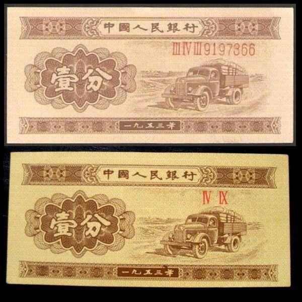一分钱纸币价格_一分钱纸币能兑换钱吗?