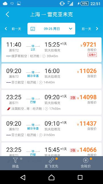 上海到冰岛多长时间