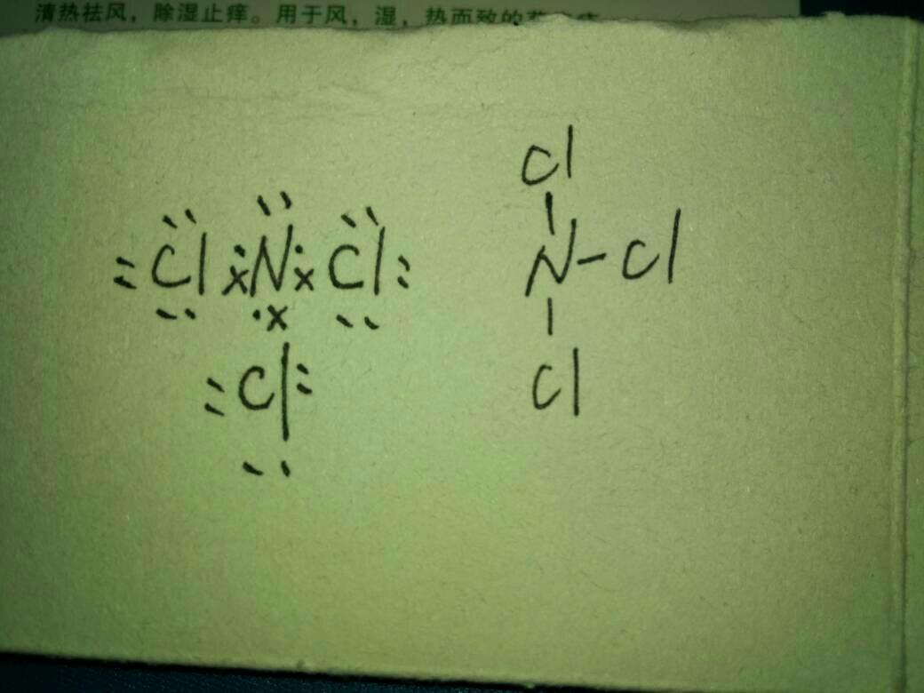 ncl3的结构