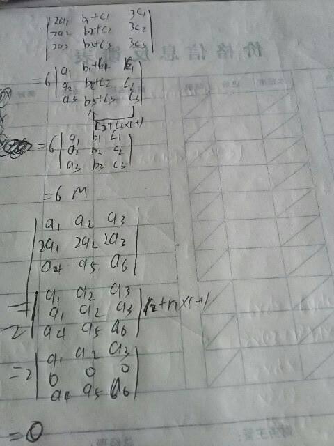 行列式对应成比例例题