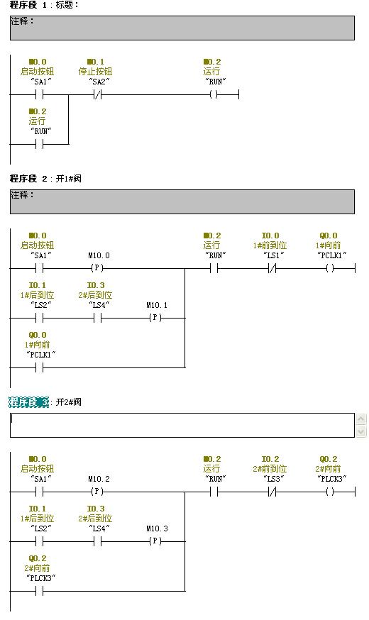 求plc控制梯形图两个气缸工作图片