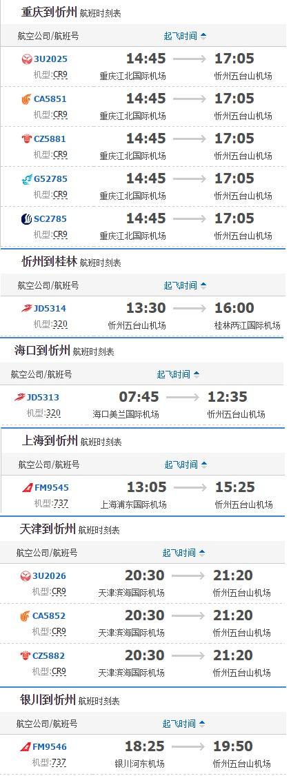 忻州机场大巴时刻表