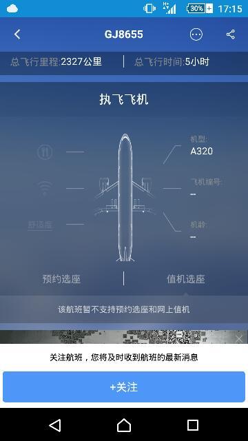 杭州到芽庄直飞几小时