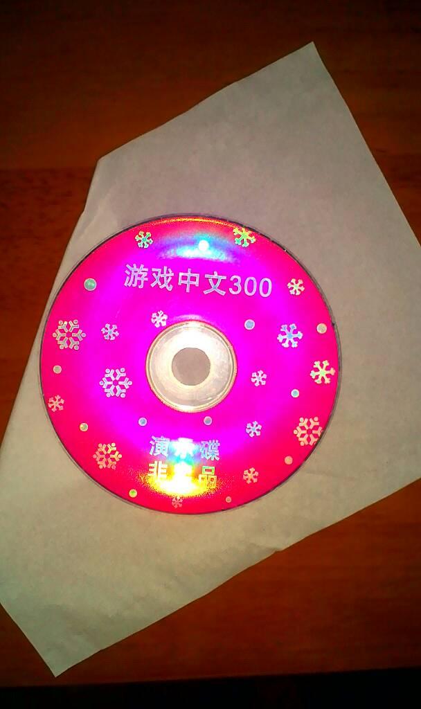 请问这是不是fc的游戏光盘?图片