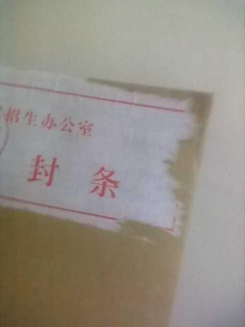 档案袋封条图片_标书档案袋封条图片,档案袋图片; 图片