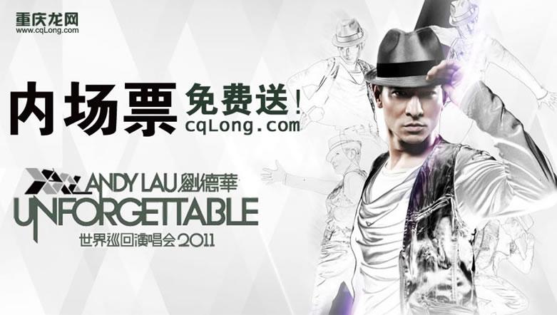 求一张2011刘德华巡回演唱会的海报,,,谢谢啦图片