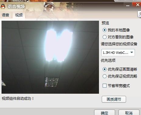 qq2010隐藏摄像头_使用qq视频时无法启动摄像头