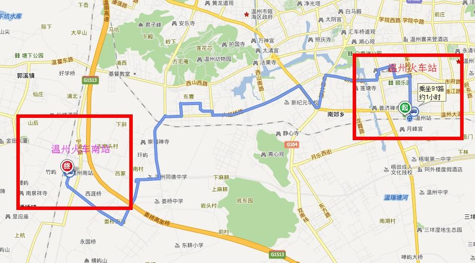 请问温州火车站到温州火车南站该怎么坐车?