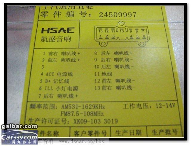 松下车载cd机接线图 汽车cd机接线图 大众汽车cd机接线图 高清图片