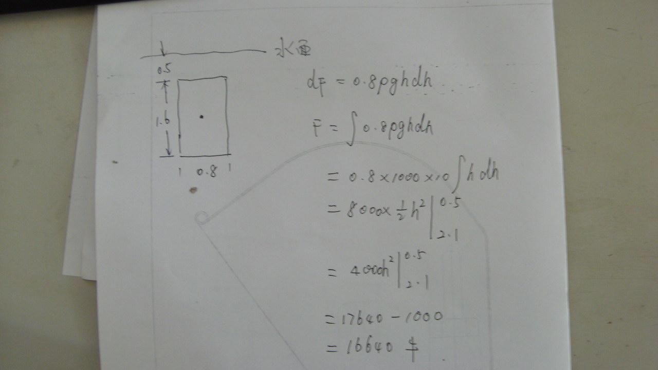 学复题_水力学算术题